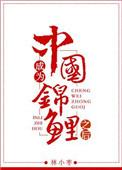 第二春小说下载