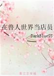 全球迷雾:开局获得星际争霸系统txt电子书下载