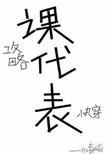 胡言乱娱小说下载