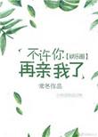 云养龙崽apptxt电子书下载