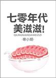 绿茶女配在恋爱综艺爆红了txt电子书下载